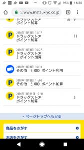 マツモトキヨシポイント画面