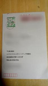 マツモトキヨシからの手紙