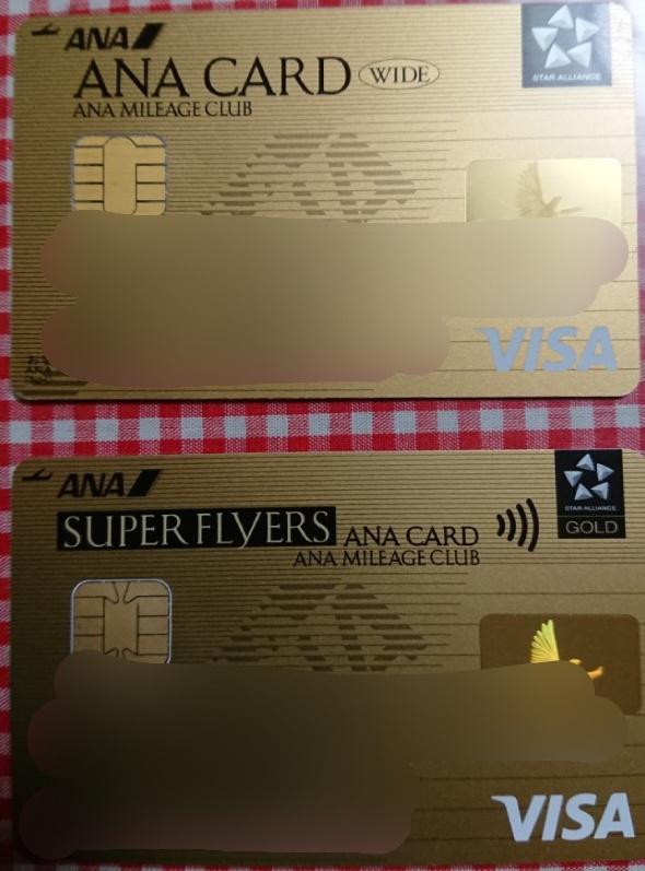 SuperFlyersゴールドカード